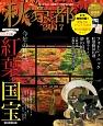 秋の京都<ハンディ版> 2017 今年の秋は、紅葉×国宝