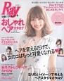 Ray特別編集 可愛いコがしているおしゃれヘアカタログ 2017-2018A&W
