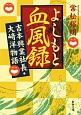 よしもと血風録 吉本興業社長・大崎洋物語