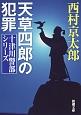 天草四郎の犯罪 十津川警部シリーズ