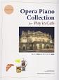ピアノ・ソロ カフェで流れるオペラ・ピアノ曲集