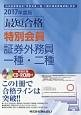 最短合格 特別会員 証券外務員一種・二種 2017 日本証券業協会「特別会員一種・二種外務員資格試験」