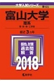 富山大学 理系 2018 大学入試シリーズ65