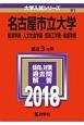 名古屋市立大学 経済学部・人文社会学部・芸術工学部・看護学部 2018 大学入試シリーズ91