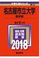 名古屋市立大学 医学部 2018 大学入試シリーズ92