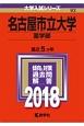 名古屋市立大学 薬学部 2018 大学入試シリーズ93