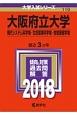 大阪府立大学 現代システム科学域・生命環境科学域・地域保健学域 2018 大学入試シリーズ110