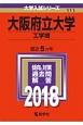 大阪府立大学 工学域 2018 大学入試シリーズ111