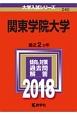 関東学院大学 2018 大学入試シリーズ240