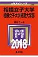 相模女子大学・相模女子大学短期大学部 2018 大学入試シリーズ266