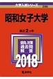 昭和女子大学 2018 大学入試シリーズ286