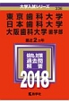 東京歯科大学/日本歯科大学/大阪歯科大学(歯学部) 2018 大学入試シリーズ336