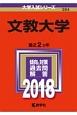 文教大学 2018 大学入試シリーズ384