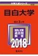 目白大学 2018 大学入試シリーズ408
