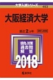 大阪経済大学 2018 大学入試シリーズ463