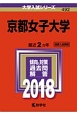 京都女子大学 2018 大学入試シリーズ492