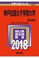 神戸松蔭女子学院大学 2018 大学入試シリーズ502