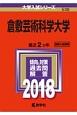 倉敷芸術科学大学 2018 大学入試シリーズ538