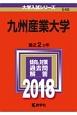 九州産業大学 2018 大学入試シリーズ548