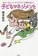子どもマネジメント 日本一忙しいワーキングマザーが編み出した
