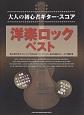 大人の初心者ギター・スコア 洋楽ロックベスト かんたんギター講座掲載!