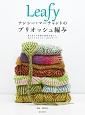 Leafy ナンシー・マーチャントのブリオッシュ編み 裏も表も不思議な模様が楽しい、色とりどりのスヌード