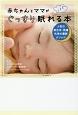 赤ちゃんとママがぐっすり眠れる本 人気の夜泣き・発達外来の最新メソッド