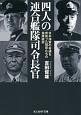 四人の連合艦隊司令長官 日本海軍の命運を背負った提督たちの指揮統率