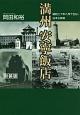 満州 安寧飯店<新装版> 昭和二十年八月十五日、日本の敗戦