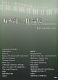 やさしく弾きやすいピアノ・ソロ 坂本龍一 作品集