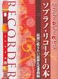 やさしく楽しく吹けるソプラノ・リコーダーの本 最初に吹きたい最新&定番曲編