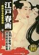 江戸春画-奔放なる性愛芸術- (1)