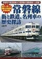 常磐線 街と鉄道、名列車の歴史探訪