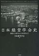 日本経営学会史 創設51周年から90周年まで