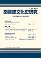 図書館文化史研究 2017 (34)