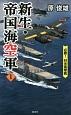 新生・帝国海空軍 必勝!対米電撃戦 (1)