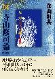 反-寺山修司論<復刻版>