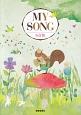 クラス合唱用 MY SONG<6訂版>