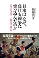 日本はなぜ、負ける戦争に突っ込んだのか 封印された現代史-昭和天皇の秘密計画
