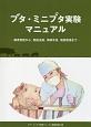 ブタ・ミニブタ実験マニュアル 飼育管理から、関連法規、実験手技、周術管理まで