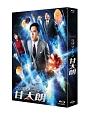 さぼリーマン甘太朗 Blu-ray BOX