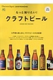 もっと知りたい!クラフトビール Discover Japan_GASTRONOMIE