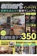 smartインテリア別冊 部屋改造&DIY最強マニュアル