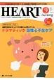 ハートナーシング 30-9 2017.9 特集:経過を知ればもっと×2患者さんが見えてくる ドラマティック急性心不全ケア ベストなハートケアをめざす 心臓疾患領域の専門看護