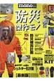 防災傑作モノ 防災用品カタログ<最新版> mono特別編集