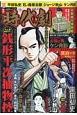 漫画・時代劇 (2)