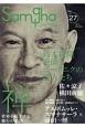 サンガジャパン 2017Summer 特集:禅-世界を魅了する修行の系譜 (27)