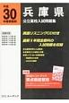 兵庫県公立高校入試問題集 平成30年
