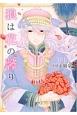 狼は花の馨り(3)