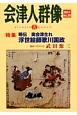 季刊 会津人群像 特集:略伝奥会津生れ浮世絵師歌川国政 (35)